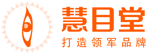 资讯中心 | 慧目堂品牌策划公司